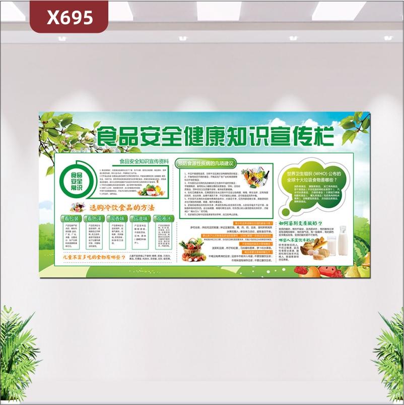 定制食品安全健康知识宣传栏食品安全常识预防食源性疾病的几项建议展示墙贴