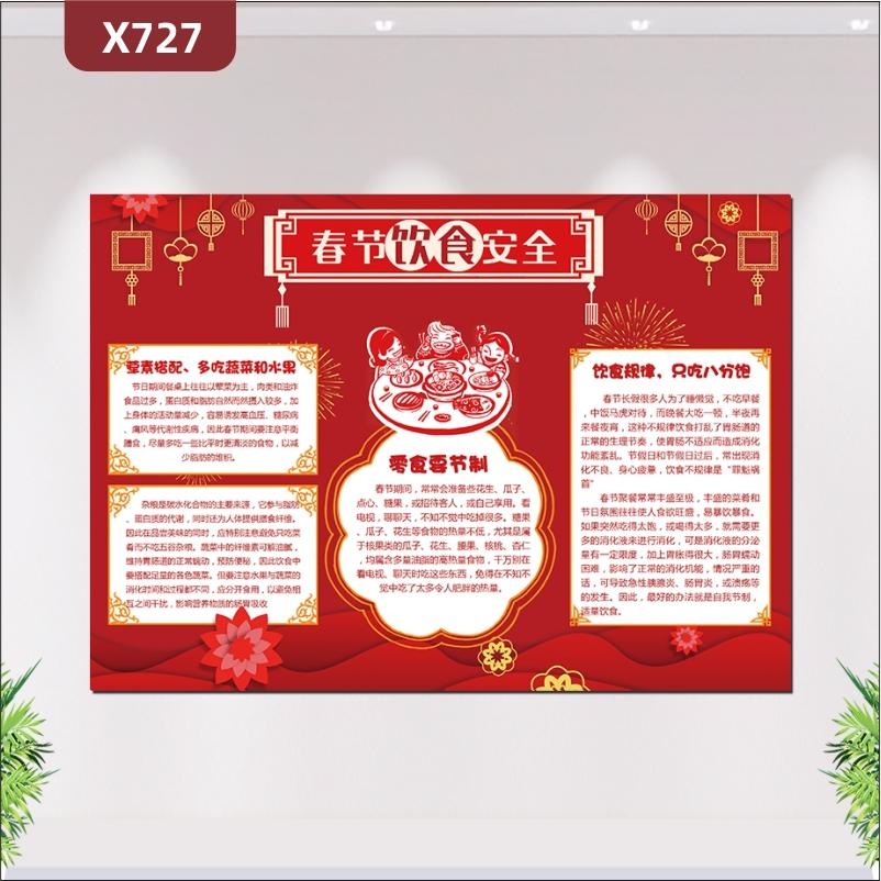 定制中国红风格饮食安全文化展板荤素搭配多吃蔬菜和水果零食要节制饮食规律只吃八分饱展示墙贴