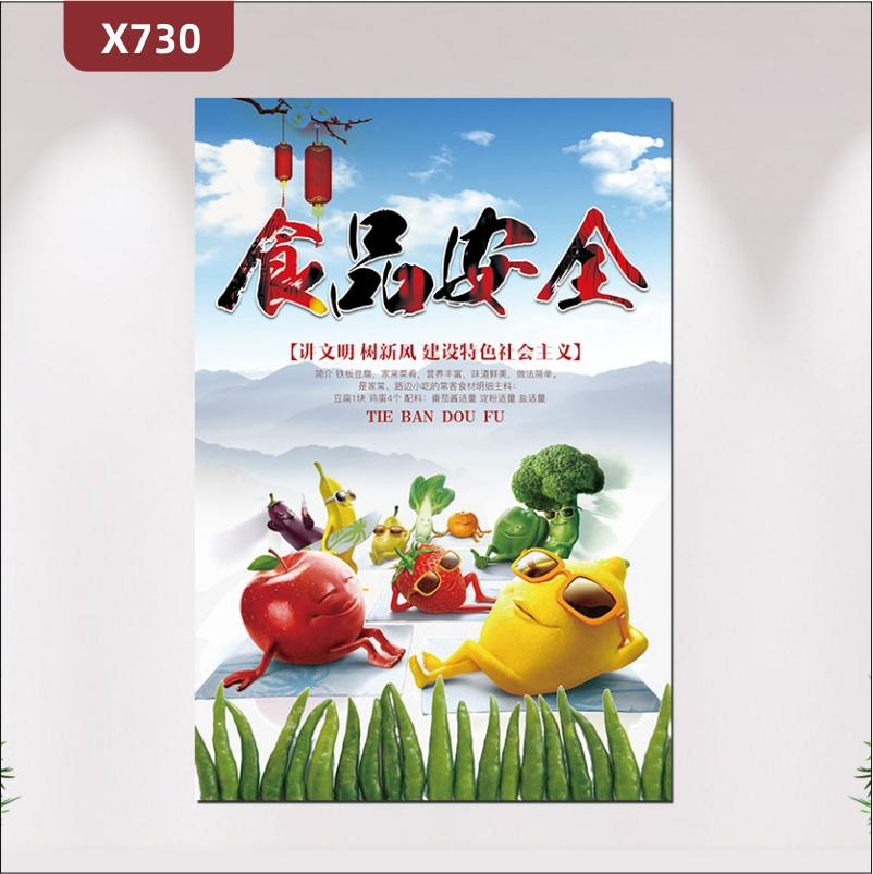 定制卡通版食品安全文化展板讲文明树新风建设特色社会主义食品安全重于泰山展示墙贴
