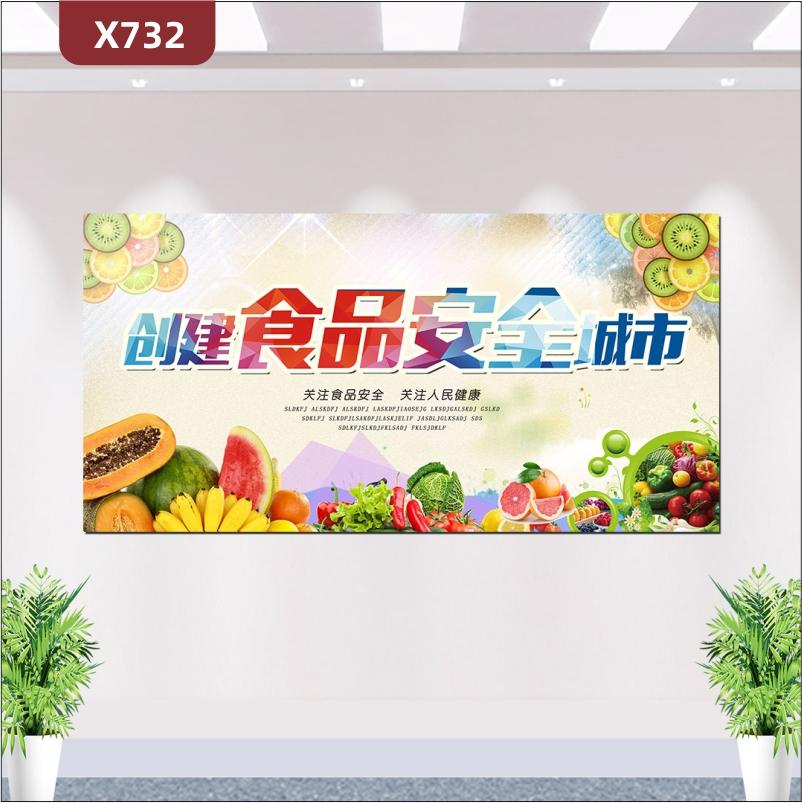 定制创建食品安全城市文化展板关注食品安全关注人民健康展示墙贴