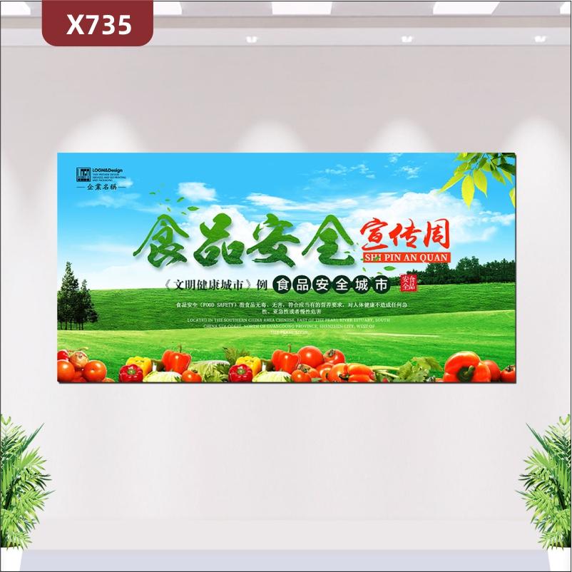 定制食品安全宣传周文化展板企业名称企业LOGO文明健康城市食品安全城市展示墙贴
