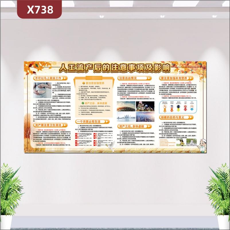 定制人工流产后的注意事项及影响文化展板注意卫生清洁注意加强补充营养展示墙贴