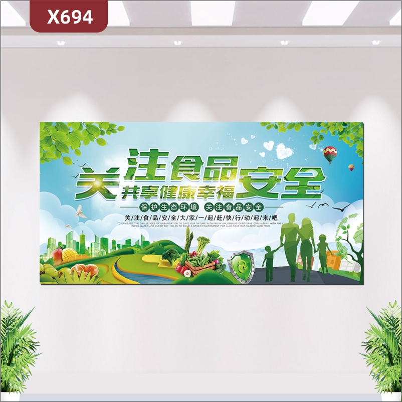 定制关注食品安全共享健康幸福文化展板保护生态环境关注食品安全展示墙贴