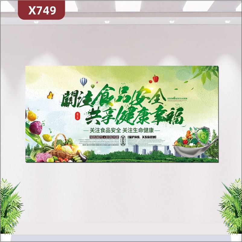 定制关注食品安全共享健康幸福文化展板关注食品安全关注生命健康展示墙贴