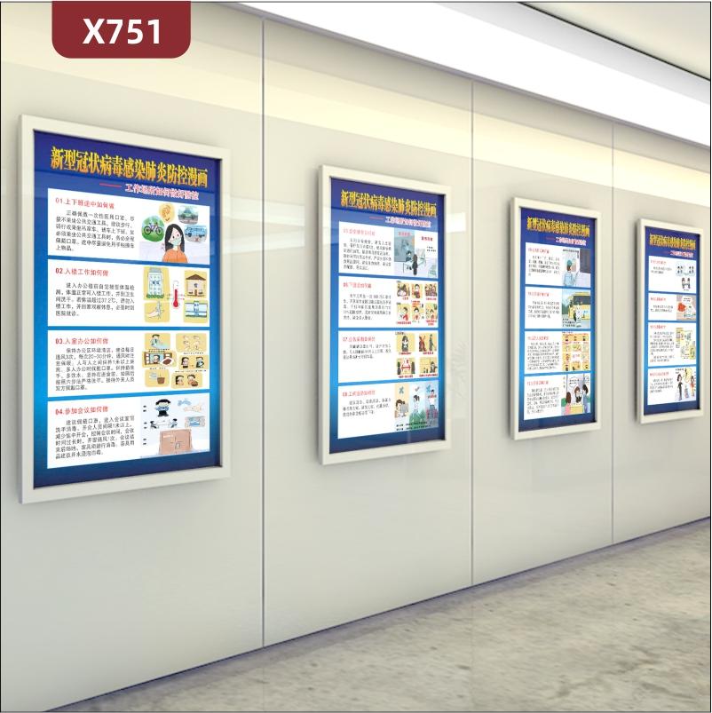定制漫画新型冠状病毒感染肺炎防控装饰画上下班途中如何做入楼工作如何做入室办公如何做四联壁画