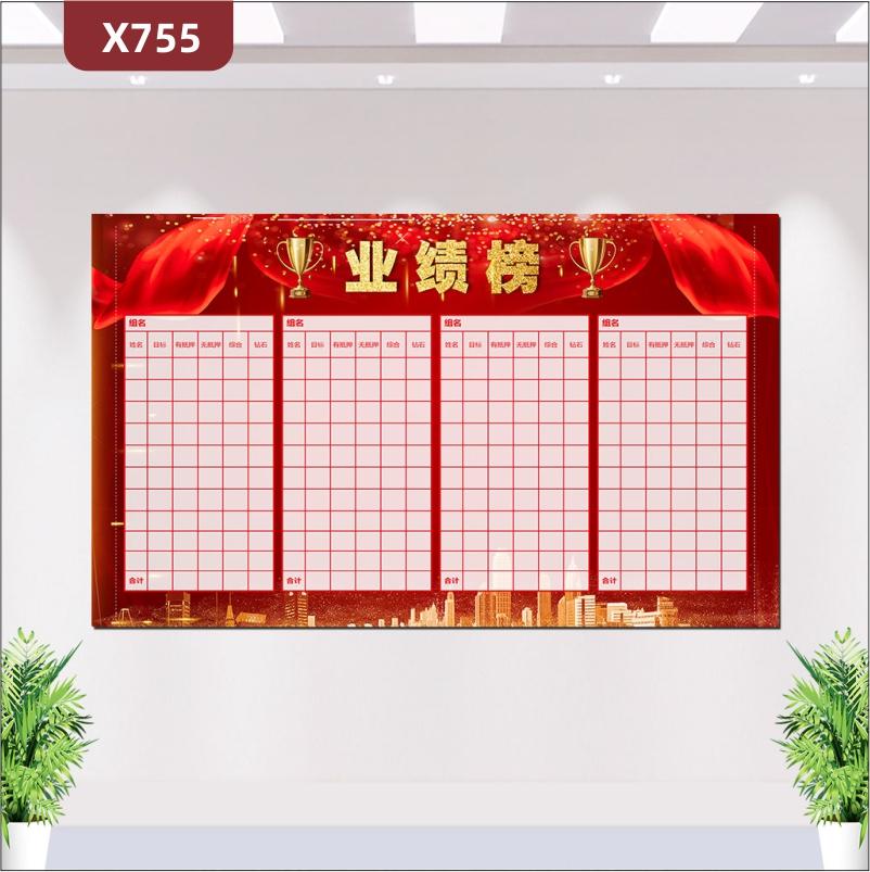 定制大气企业通用业绩榜组别姓名目标中国红背景金色奖杯展示墙贴