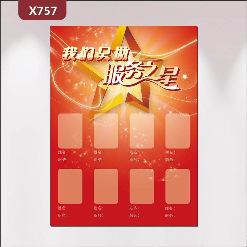 定制中国红大气我们只做服务之星文化展板优质PVC板姓名职务照片展示墙贴