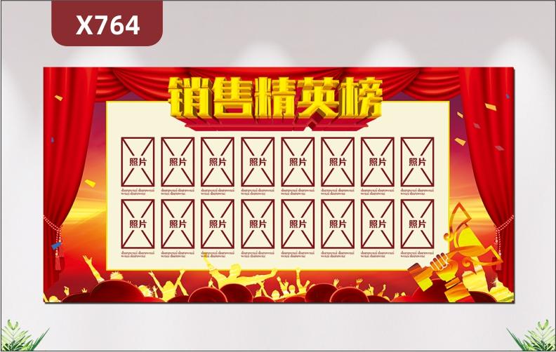 定制大气高端中国红销售精英榜优质印刷贴照片奖杯欢呼舞蹈的人群展示墙贴
