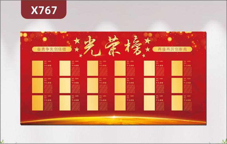 定制中国红光荣榜优质印刷贴奋勇争先创佳绩再接再厉创新高姓名职务个人业绩展示墙贴