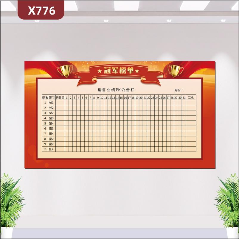 定制大气企业冠军榜单优质印刷贴销售业绩PK榜日排名部门姓名展示墙贴