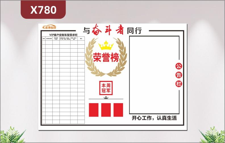 定制企业通用与奋斗者同行业绩榜开心工作认真生活企业名称企业LOGO本周冠军展示墙贴