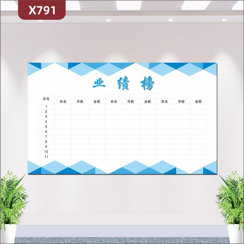 定制企业通用业绩榜序号姓名件数金额蓝白色背景立体几何图形展示墙贴