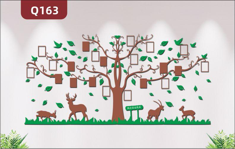 定制3D立体雕刻企业文化墙活动风采绿色草地动物风采照片悬挂在紫川枫枝杆上展示墙贴