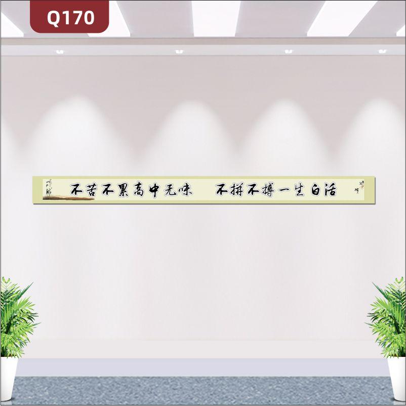 定制学校励志标语不苦不累高中无味不拼不搏一生白活传统水墨画背景展示墙贴