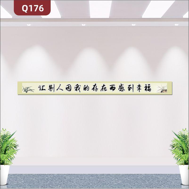 定制学校培育培训机构励志标语让别人因我的存在而感到幸福展示墙贴