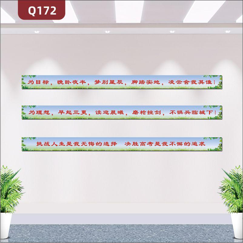 定制学校教育培训机构励志标语为目晚卧夜半为理想早起三更展示墙贴