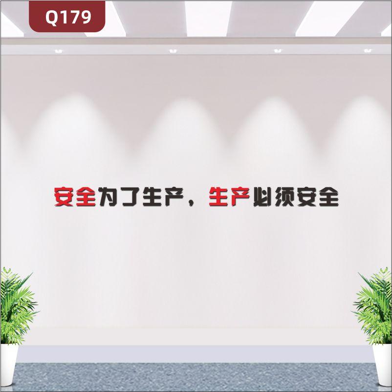 定制安全生产文化标语3D立体雕刻安全为了生产生产必须安全展示墙贴