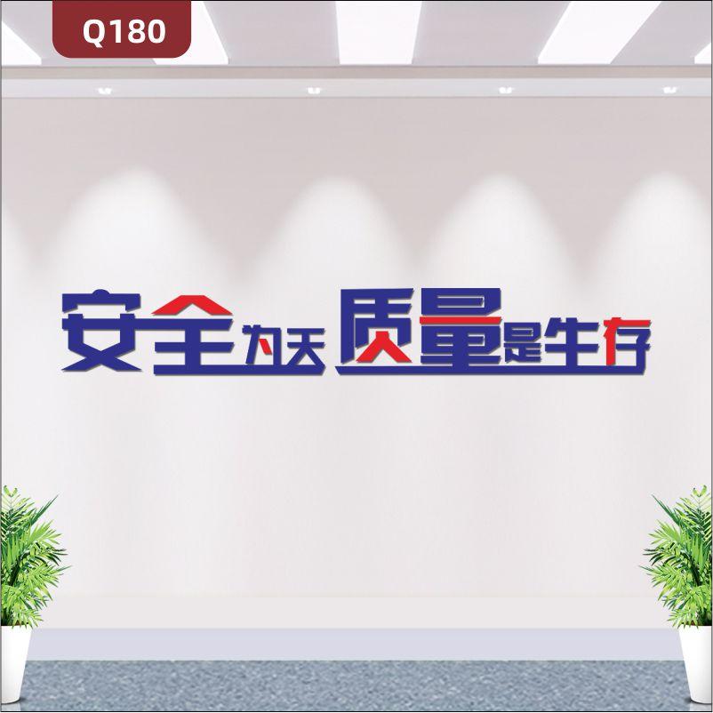 定制3D立体雕刻安全文化标语安全为天质量是生存企业通用展示墙贴