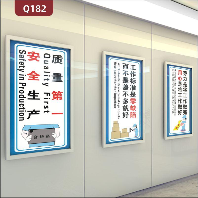 定制企业质量安全文化装饰画安全生产质量第一努力是将工作做完用心是将工作做好展示墙贴