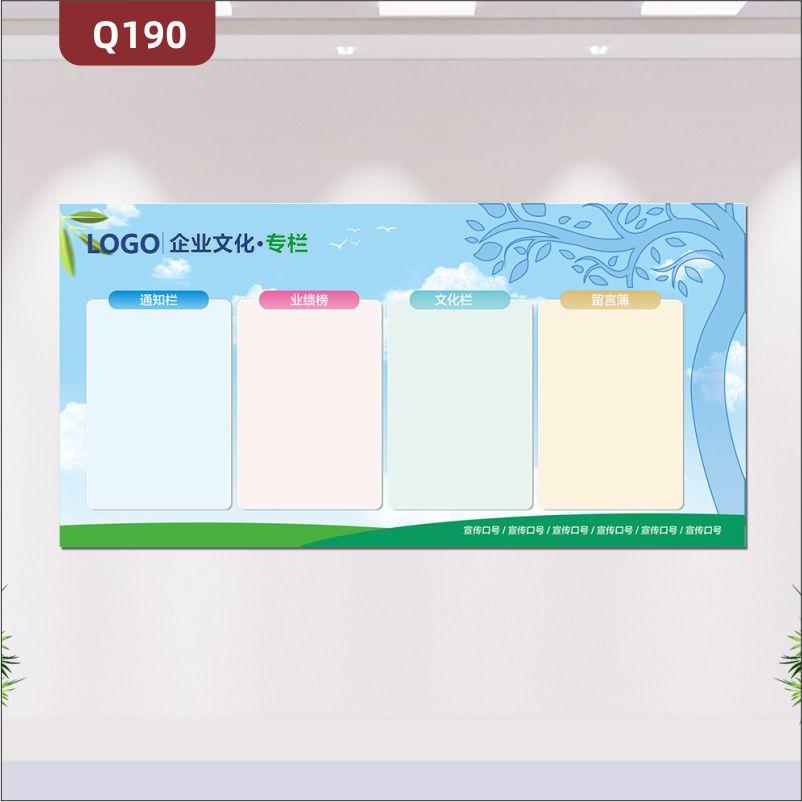定制清新风格企业通用文化墙企业名称企业LOGO通知栏业绩榜文化栏留言簿展示墙贴