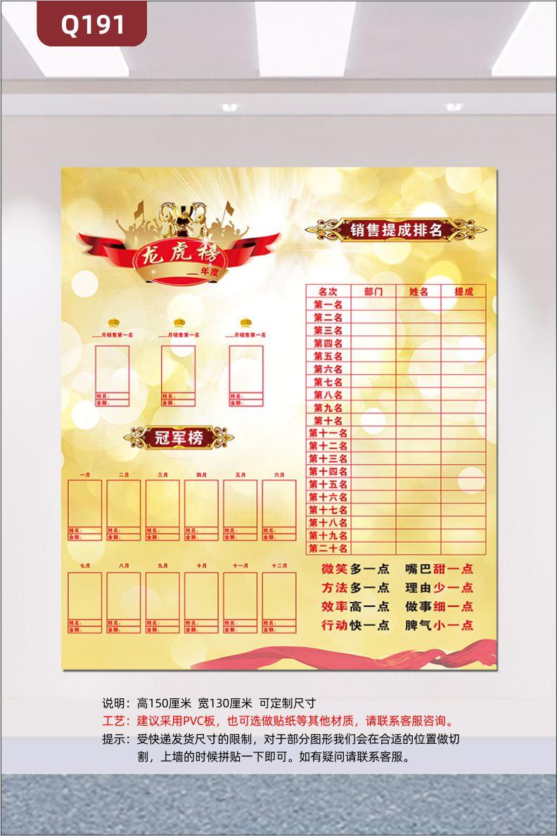 定制奢华企业龙虎榜优质印刷贴每月冠军榜销售前二十提成排名展示墙贴