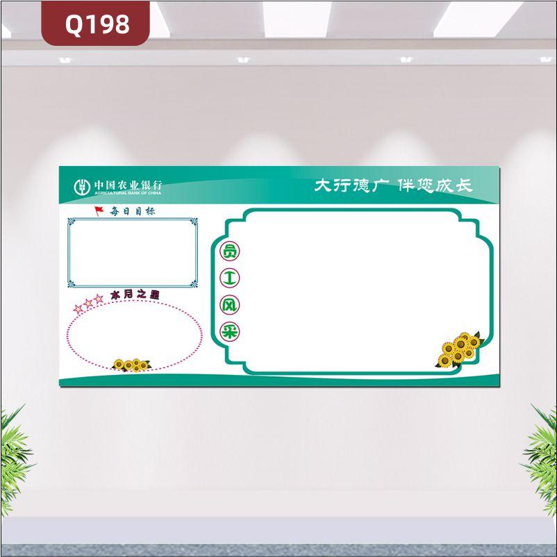 定制金融银行企业文化墙优质印刷贴企业名称企业LOGO每日目标本月之星员工风采展示墙贴