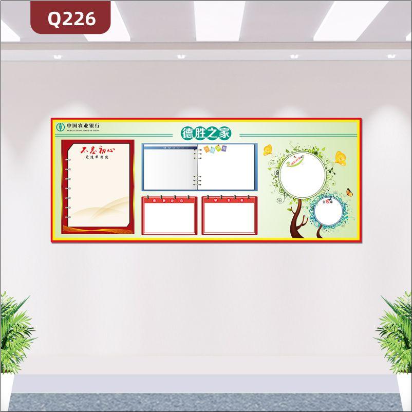 定制创意金融银行文化墙企业理念学习天地重要通知大树团队风采展示墙贴