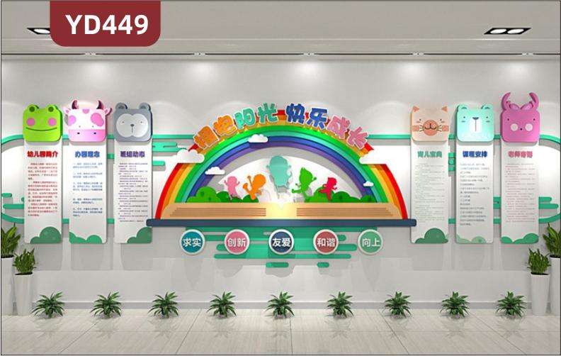 原创清新彩虹幼儿园文化墙校园文化墙卡通形象墙立体雕刻拥抱阳光快乐成长
