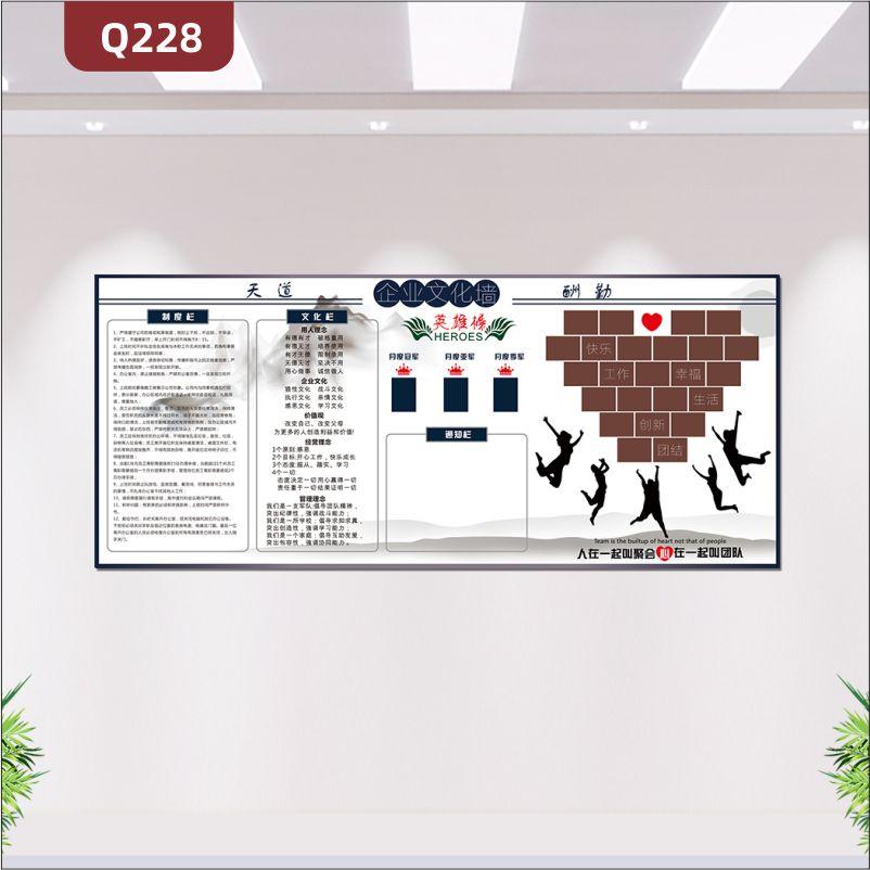 创意设计企业文化墙KT板PVC板亚克力材质天道酬勤英雄榜在一起叫团队