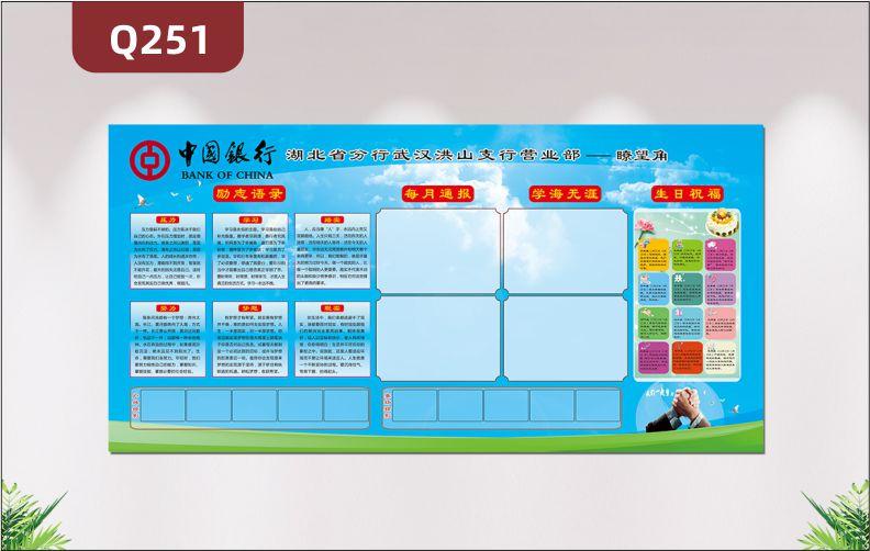 定制创意设计金融银行公告公示文化墙PVC亚克力材质中国银行瞭望角