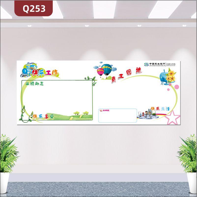 定制创意设计金融银行文化墙PVC亚克力材质银行业绩动态员工天地