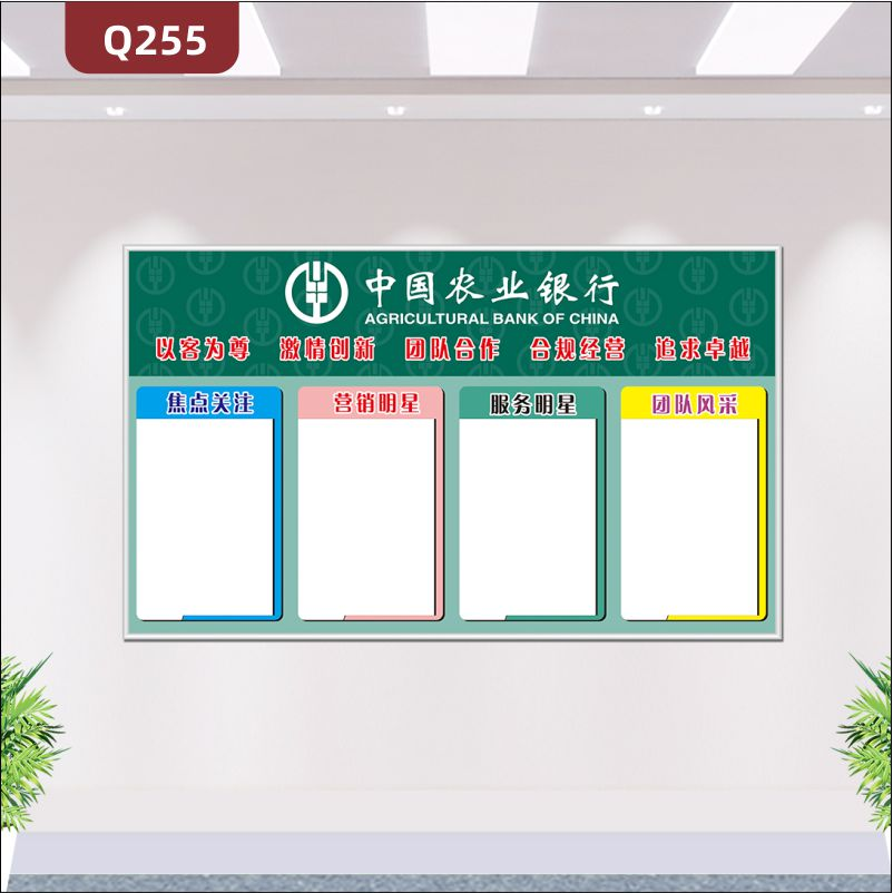 定制创意设计金融银行文化墙PVC亚克力材质银行焦点关注营销明星服务明星团队风采