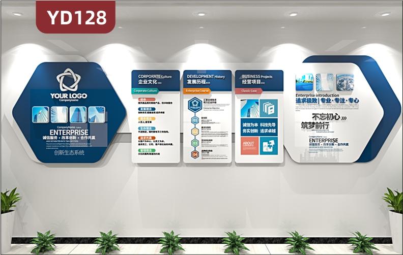 蓝色简洁大气3D立体企业文化墙企业文化发展历程办公室墙面装饰贴纸
