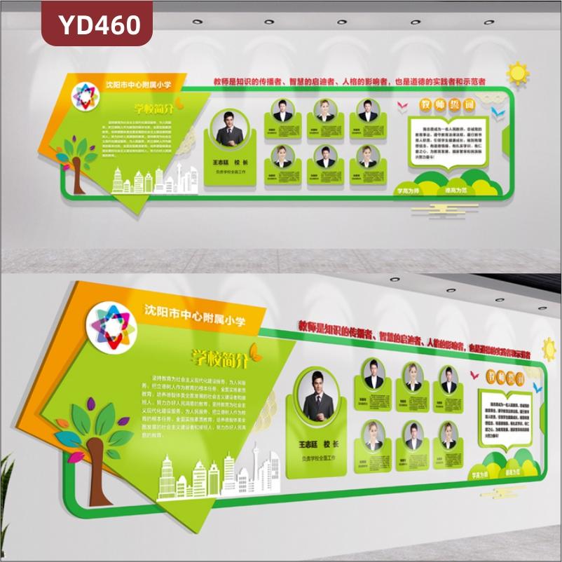 沈阳市中心附属小学文化墙3D立体雕刻颜色树学校简介教师风采照片墙教师誓词展示墙贴