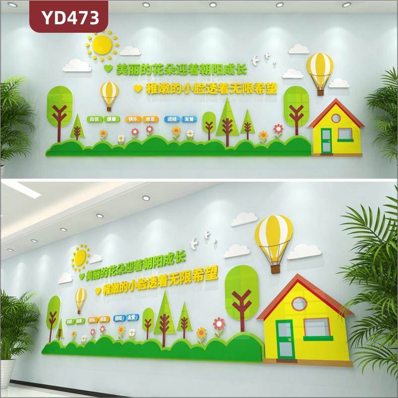 清新绿色幼儿园文化墙教室装饰墙卡通元素阳光花朵树木3D立体雕刻教学理念展示墙贴
