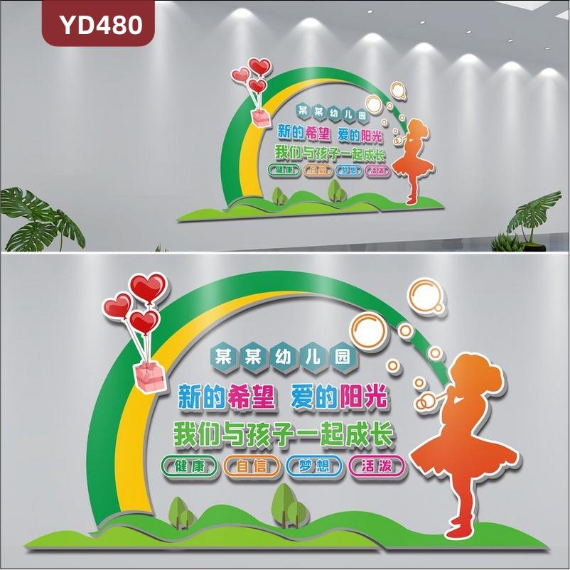定制创意设计幼儿园文化墙3D立体雕刻彩色PVC亚克力材质教学理念