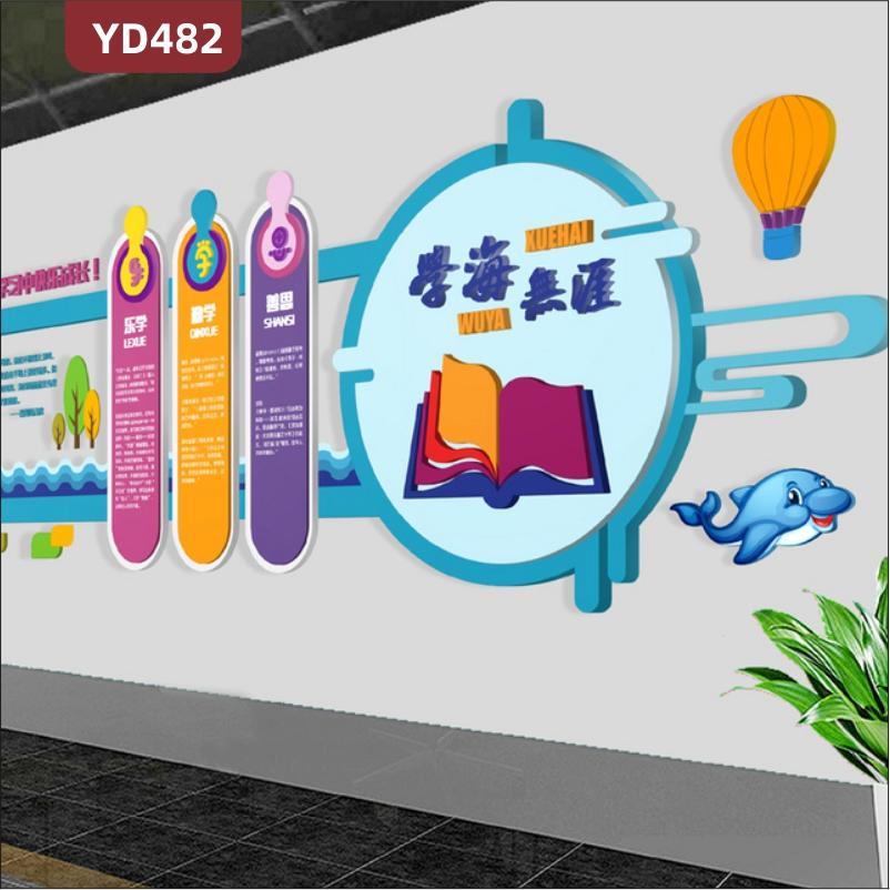 定制创意活泼风格设计学校文化墙3D立体雕刻彩色PVC亚克力材质