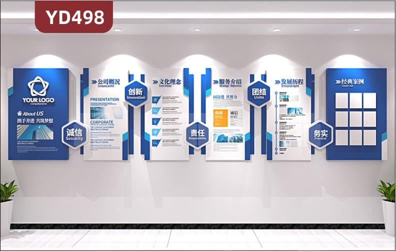 定制创意设计企业文化墙3D立体雕刻PVC亚克力材质公司概况文化理念