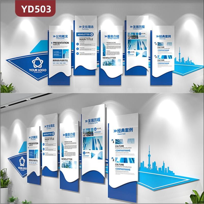 定制创意设计企业文化墙3D立体雕刻工艺PVC亚克力材质公司简介企业文化
