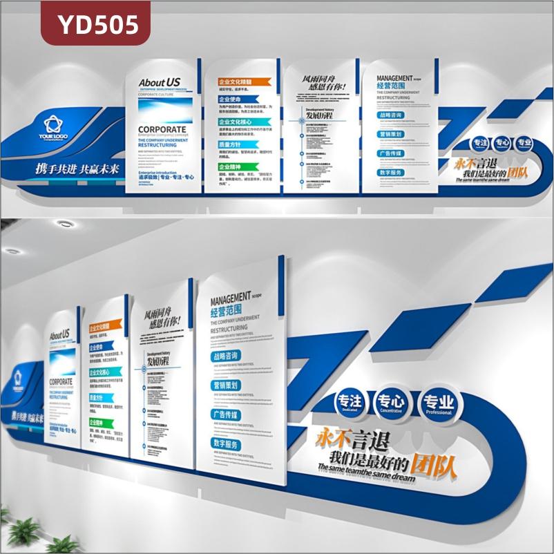 定制创意设计企业文化墙3D立体雕刻PVC亚克力材质企业文化经营范围