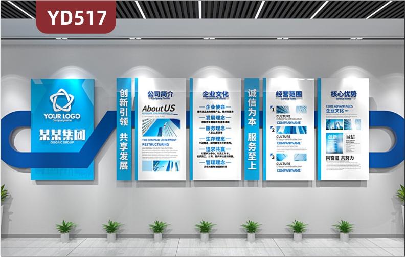 定制创意设计企业文化墙3D立体雕刻彩色PVC亚克力材质公司简介企业文化经营范围核心优势