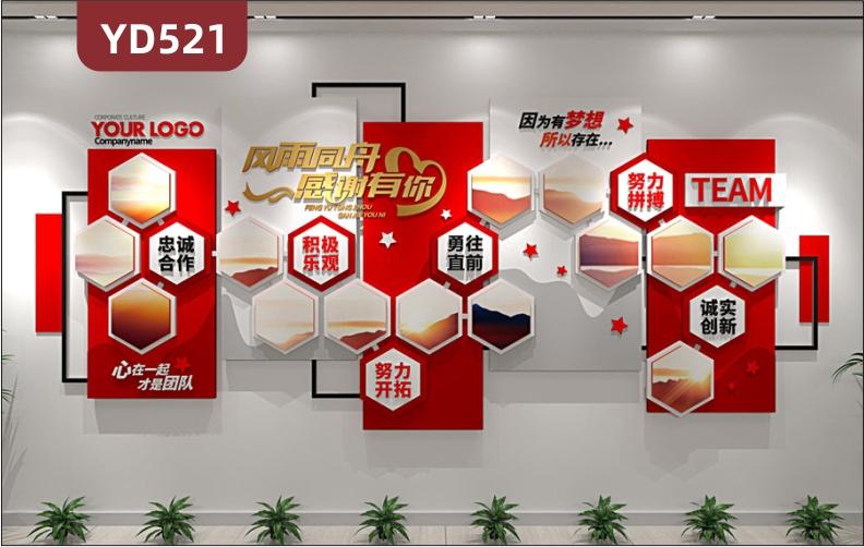 定制创意中国风设计企业文化墙3D立体雕刻彩色PVC亚克力材质团队理念风雨同舟感谢有你