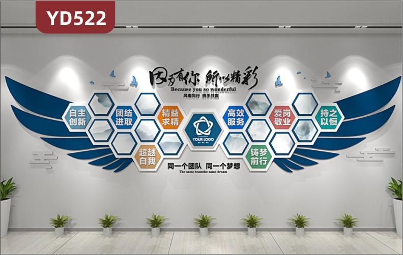 定制创意活泼风格设计企业文化墙3D立体雕刻几何异形图形组合公司理念