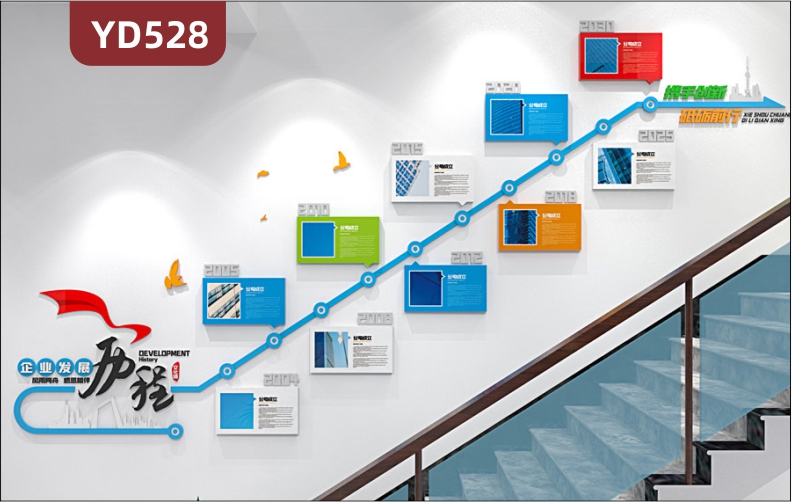 定制创意设计企业文化墙3D立体雕刻PVC亚克力材质企业发展历程一览