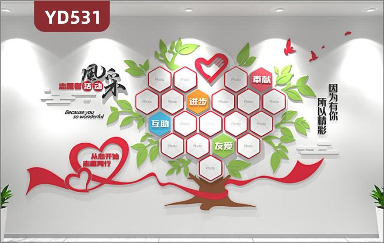 定制创意设计企业文化墙3D立体雕刻PVC亚克力材质志愿者活动风采