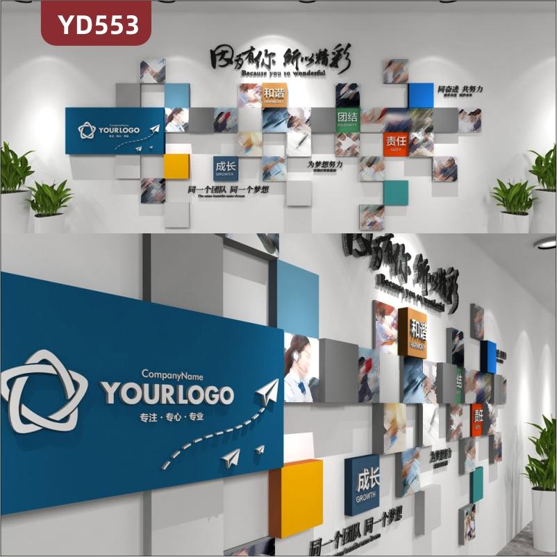 定制创意设计企业文化墙3D立体雕刻工艺彩色PVC亚克力材质团队理念同奋斗共努力