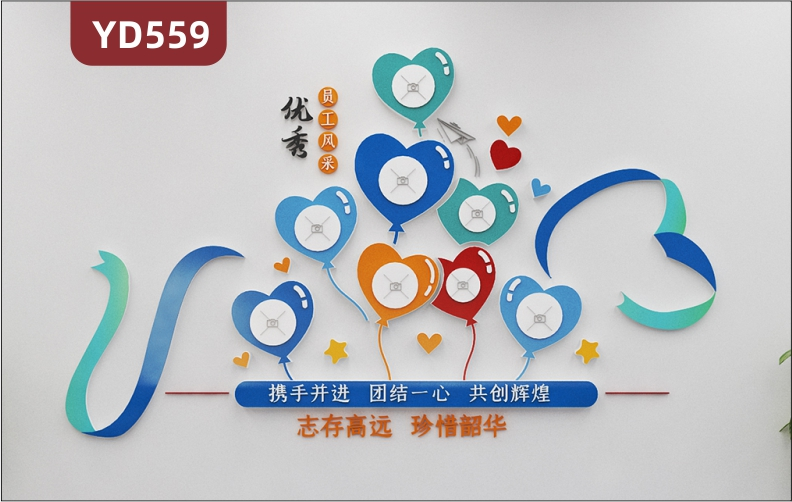 定制创意卡通风格设计企业文化墙3D立体雕刻工艺PVC亚克力材质优秀员工风采