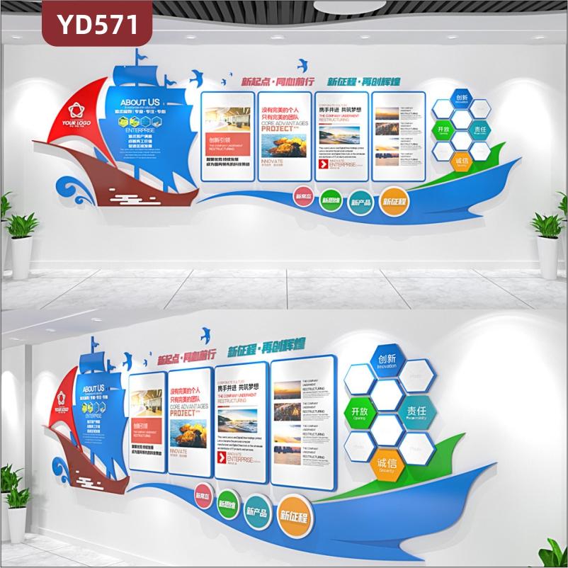 定制创意设计企业文化墙3D立体雕刻工艺彩色PVC亚克力材质企业理念同心同行再创辉煌