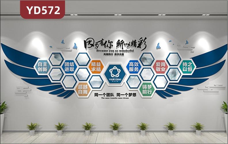 定制创意设计企业文化墙3D立体雕刻工艺彩色PVC亚克力材质团队风采