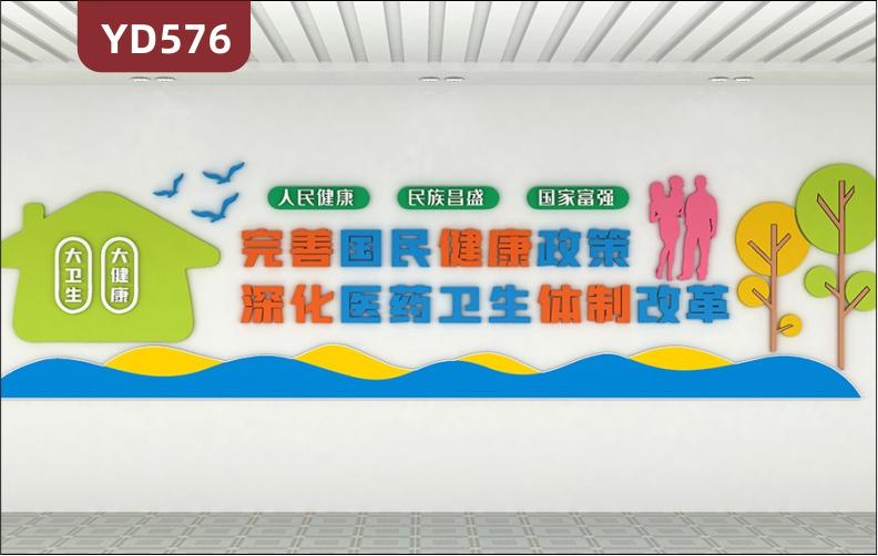 定制创意设计医院文化墙3D立体雕刻工艺彩色亚克力PVC材质人民健康民族昌盛国家富强